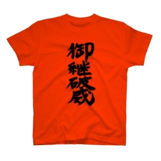 おっぱいダサT T-shirts