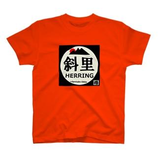 斜里 T-shirts