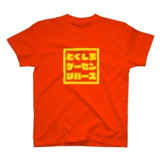 徳島ゲーセンリバース四角ロゴ T-shirts