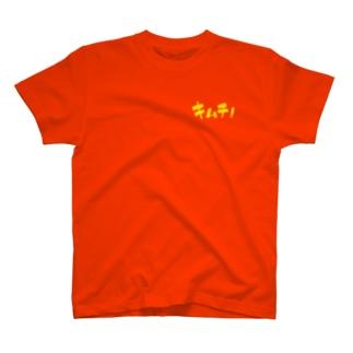 声に出して言いたいシリーズ:キムチ! T-Shirt