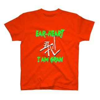 わたしが恥Tだ(シンプル&バック静恥) T-shirts