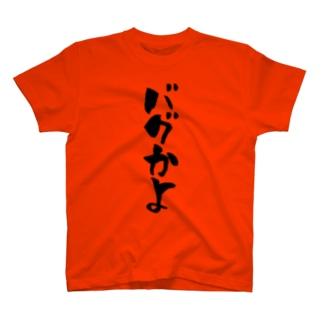 「バグかよ」Tシャツ T-shirts