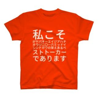 私こそがヤパチーエイジアハチオウジ二〇一六ミッドインシナガワの栄えあるベストトーカーであります T-shirts