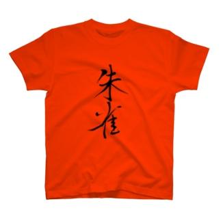 筆文字 漢字、「朱雀」 T-shirts