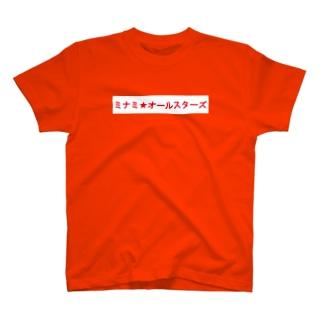 ミナミオールスターズ白BOXロゴ T-shirts