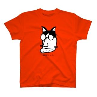 猫男じょん T-shirts