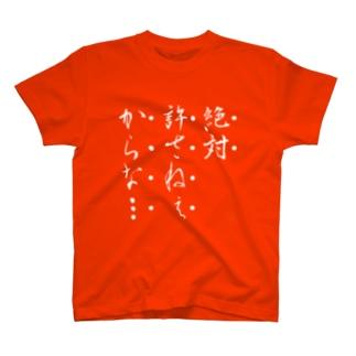 ぜつゆる T-shirts