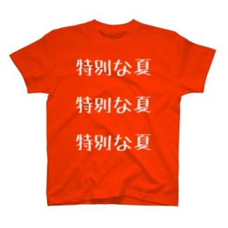 スペシャルサマー T-shirts
