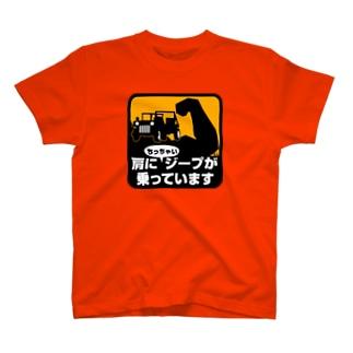 肩にちっちゃいジープが乗っています T-shirts