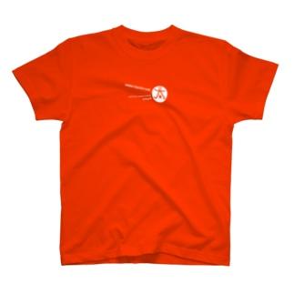 てくてく太陽系2020<みたか太陽系ウォーク応援!> T-shirts