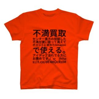 不満買取センター貴方の投稿した不満が買い取って貰えてポイントに変わりAmazonで使える。アイディア溢れでる方にお薦めです。(´ω`)https://t.co/dE4HQcRziM T-shirts