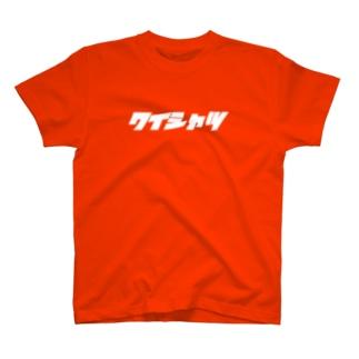 ワイシャツ(白ヌキ) T-shirts