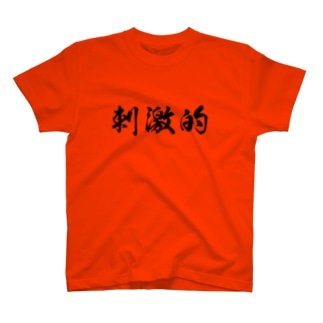 刺激的 T-shirts