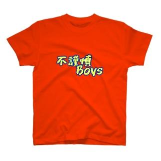 不謹慎Boys T-shirts