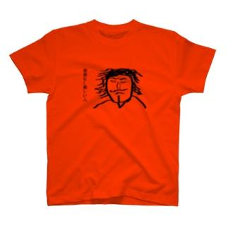 容赦なく厳しい人 T-shirts