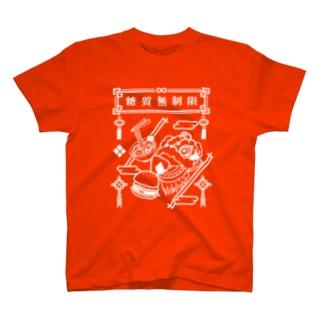 糖質無制限 T-shirts