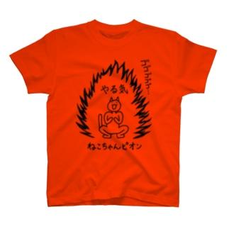 ねこちゃんピオン やる気 T-Shirt
