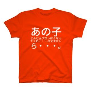 あの子どんどんプロっぽくなってくわ・・・。大丈夫かしら・・・。 T-shirts
