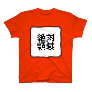 絶対領域 T-shirts