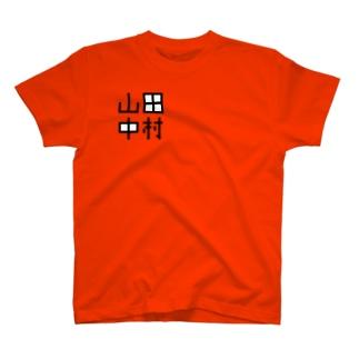 どこからも読める苗字シリーズ T-shirts