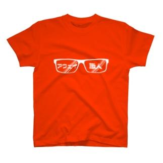 アウェイ職人 Tシャツ T-Shirt