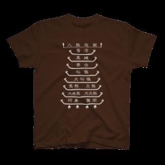 8garage SUZURI SHOPの八熱地獄(白) Tシャツ