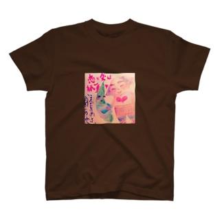 えだまめとおじさんの恋 Tシャツ
