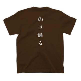 山は語る(白) T-shirts