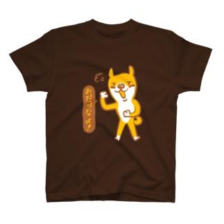 じょん太の仙台弁「おだづなよ!」(ダークブラウン向き) T-shirts