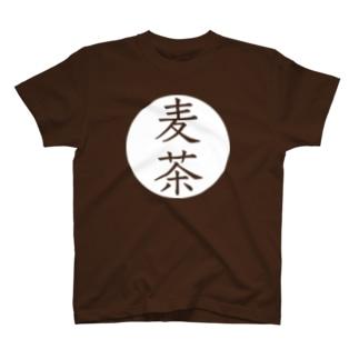 シンプル(麦茶) T-shirts