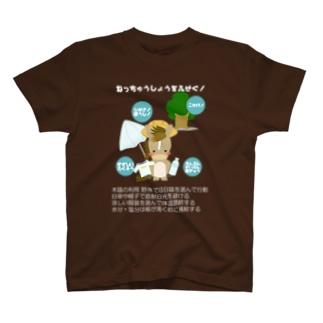イラストネタ031 熱中症対策 白 T-shirts