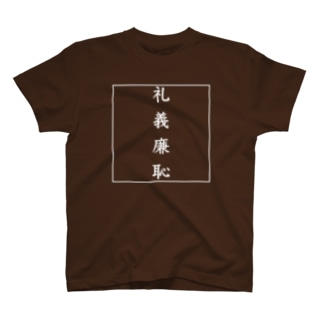 KG #001 (礼義廉恥) T-shirts