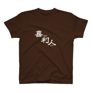 喜利人(ぎりんちゅ)・白字 T-shirts