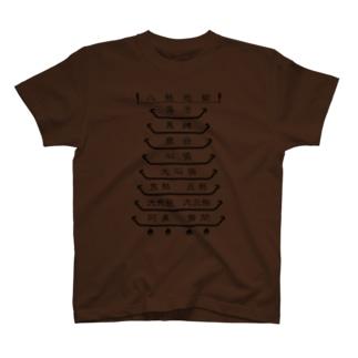 八熱地獄(黒) T-shirts