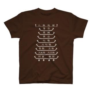 八熱地獄(白) T-shirts