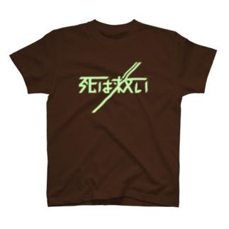 死は救い T-shirts
