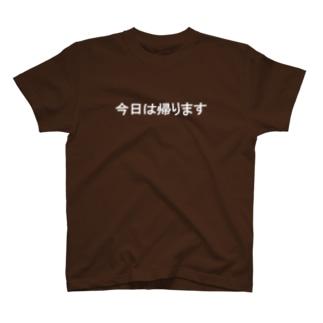 今日は帰ります T-shirts
