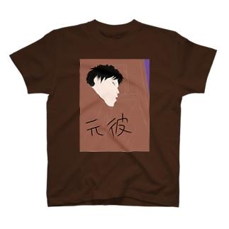 わたしの元彼 T-shirts