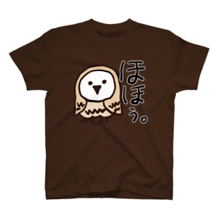 フクロウ★ホホぅ! T-shirts