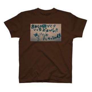 古からの國づくり 仲間 T-shirts