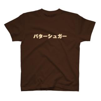 バターシュガー T-shirts