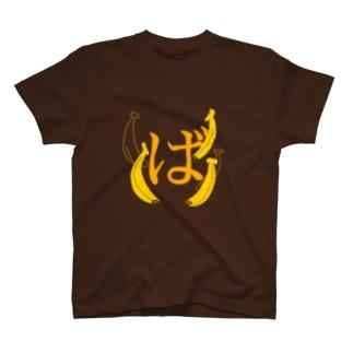 ばななのば T-shirts