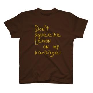 唐揚げにレモンかけんな T-shirts