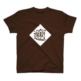 ビャン T-shirts