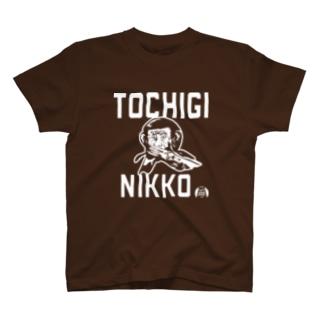 栃木 日光 言わざる T-shirts