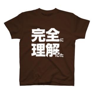 完全に理解してる T-shirts
