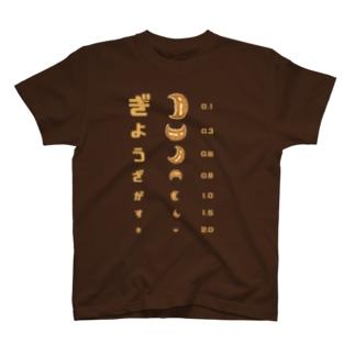 餃子 視力検査 T-shirts