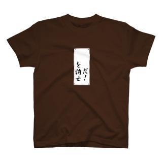 〇〇だ! 〇を消せ T-shirts
