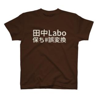 田中Labo保ち #誤変換 T-shirts