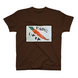 にものにいれてね T-shirts
